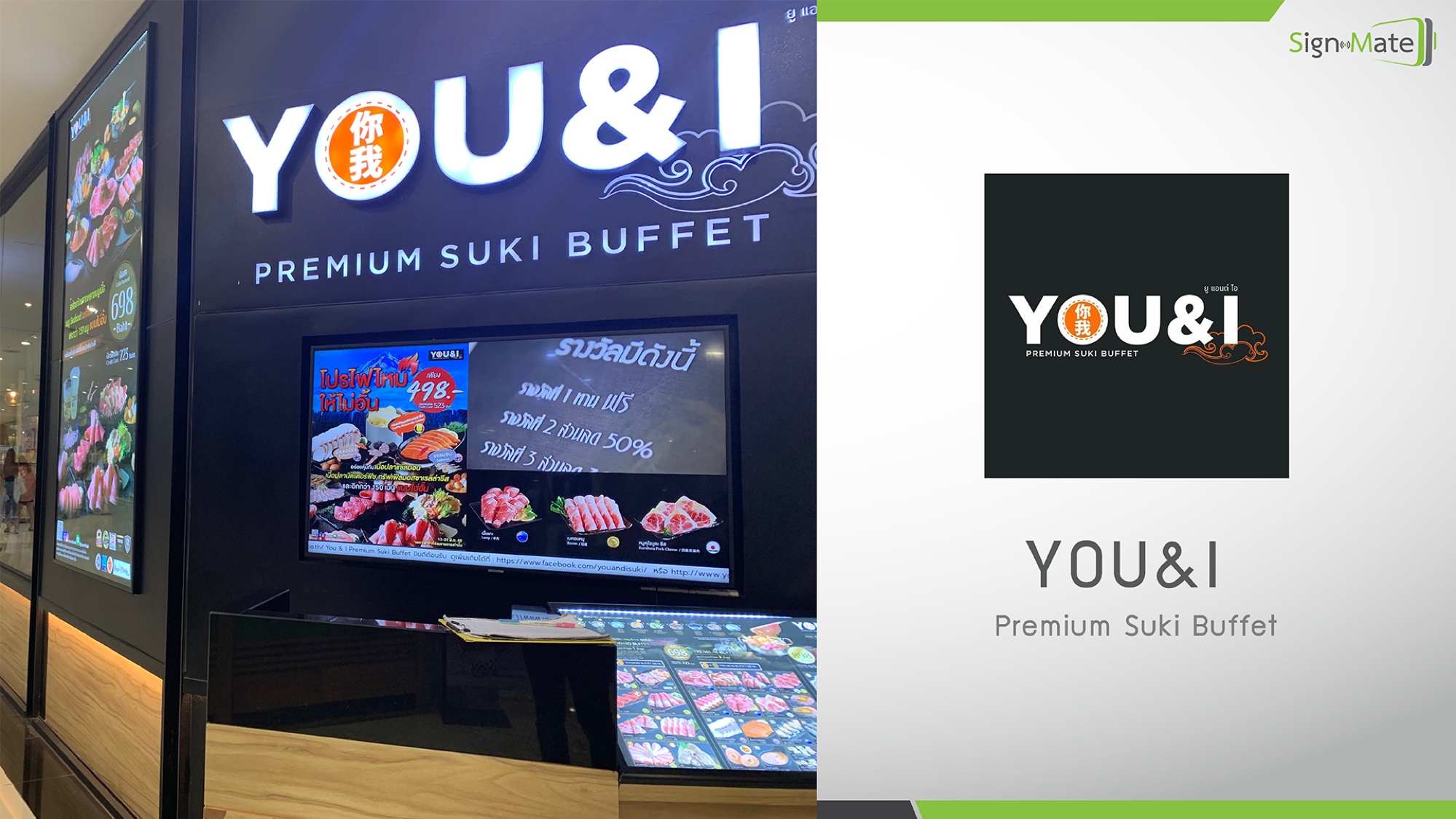 Digital Signage on YOU&I